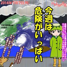 きょう(7日)の天気は「雨」。断続的に雨が降って、時おりザーッと雨脚が強まりそう。夜には次第に雨は弱まって、里の方から止んでくる見込み。日中の最高気温はきのうより3~4度低く、中野や飯山の市街地で26度くらいの予想。