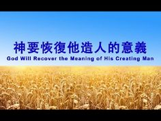 "[The Church of Almighty God] Hymn of God's Word ""God Will Recover the Me..."