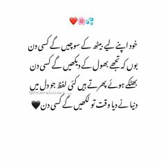 Nice Poetry, Love Poetry Images, Best Urdu Poetry Images, Simple Love Quotes, Motivational Quotes, Inspirational Quotes, Urdu Poetry Romantic, Poetry Feelings, Hurt Quotes