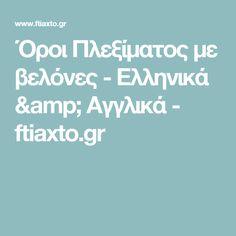 Όροι Πλεξίματος με βελόνες - Ελληνικά & Αγγλικά - ftiaxto.gr