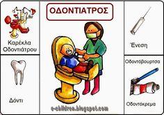Preschool Jobs, Preschool Worksheets, Kindergarten Activities, Toddler Activities, Greek Language, Speech And Language, Learn Greek, Community Helpers, Primary School