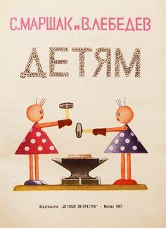 Рисунок в книге С.Я. Маршак Детям