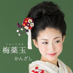 梅薬玉かんざし 花嫁 髪飾り かんざし つまみ細工