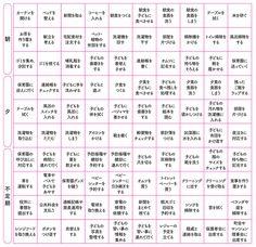 共働きの家事育児100タスク表http://goo.gl/FBff1M