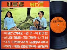 바블껌 - 나그네(등대지기) (1972 초판)