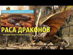 Тайна пришельцев и необычных богов - Наги ящеры химеры невиданные дракон...
