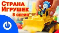 Мультфильм СТРАНА ИГРУШЕК 08 серия