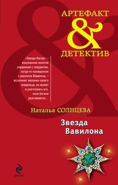 Наталья Солнцева. Звезда Вавилона