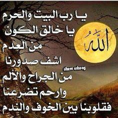 يا رب اشفي كل مريض و عافي كل مبتلى ...