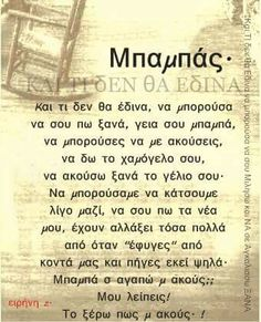 Τα παντα για αυτον! Unique Quotes, Smart Quotes, Best Quotes, Life Quotes, Inspirational Quotes, Greek Memes, Greek Quotes, Wise People, Proverbs Quotes