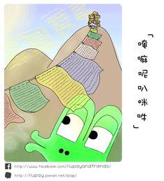 BLOG: http://liupay.pixnet.net/blog http://blogcity.hkheadline.com/liupay