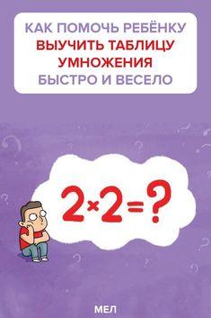 Educational Games For Kids, Apps, Kids Corner, Kindergarten Math, Multiplication, Grandkids, Life Hacks, Homeschool, Knowledge