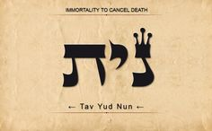 54 NITH: NUN YOUD TAV. Immortality to cancel death. Scan from Right to Left.