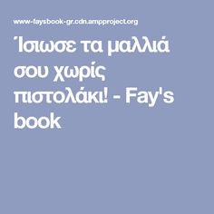 Ίσιωσε τα μαλλιά σου χωρίς πιστολάκι! - Fay's book