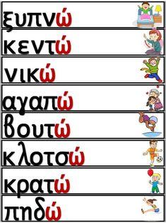 Learn Greek, Greek Language, Greek Alphabet, Back 2 School, Home Schooling, Ancient Greek, Grade 1, School Projects, Special Education