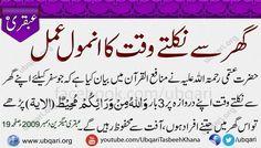 H Duaa Islam, Allah Islam, Islam Quran, Islamic Prayer, Islamic Dua, Islamic Quotes, Prayer Verses, Quran Verses, Ali Quotes