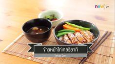 CIY - cook it yourself EP61 [1/3]  ข้าวหน้าญี่ปุ่น Donburi : ข้าวหน้าไก่...