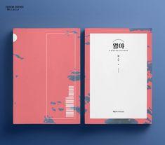 분양 완료된 레디메이드 3 Graphic Design Projects, Graphic Design Posters, Book Cover Design, Book Design, Price Tag Design, Poster Design Inspiration, Album Book, Book Layout, Editorial Design