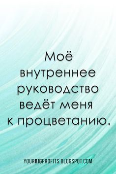 Аффирмации на деньги (часть 8) - BigProfits Money Affirmations, Something Interesting, Life Motivation, Self Development, Great Quotes, Meant To Be, Psychology, Coaching, Positivity