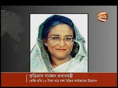 Bangla news today 7 September 2016 Channel 24 tv Bangladesh news today b...