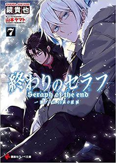El final de la Seraph 7 Ichinose Glen, una ruina de 16 años de edad (Kodansha en rústica Ranobe) | Takaya Kagami, Yamamoto Yamato | este | Compras | Amazon