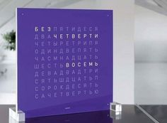 Clock with words (in Russian). The idea reminds me of the 'eternal calendar'
