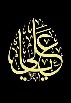 ياعلي   الخطاط محمد الحسني المشرفاوي Calligraphy Heart, Islamic Calligraphy, Caligraphy, Islamic Art, Islamic Quotes, Imam Ali Quotes, Wall Of Fame, Imam Hussain, Hazrat Ali