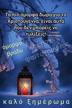 Christmas Mood, Merry Christmas, Greek Quotes, Kids And Parenting, Smiley, Good Night, Wise Words, Travel Inspiration, Wish
