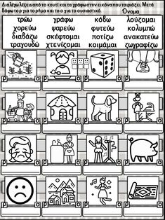 Greek Language, Grade 1, Grammar, Fails, Activities, Education, Learning, School, Greece