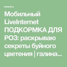 Обсуждение на LiveInternet - Российский Сервис ОнРGarden Ideas, Roses, Gardening, Magic, Flowers, Plants, Lawn And Garden, Nature, Pink
