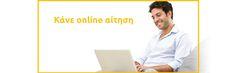 Κάνε online αίτηση!