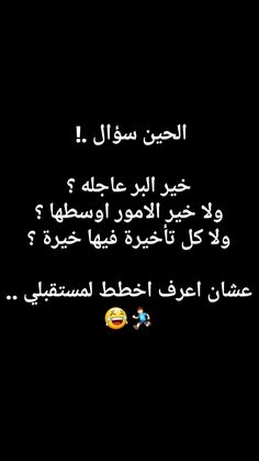 Crazy Funny Memes, Stupid Memes, Wtf Funny, Funny Jokes, Wisdom Quotes, Words Quotes, Qoutes, Arabic Jokes, Funny Arabic Quotes