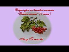 НЕЗАБУДКИ -- ШКОЛА ВЫШИВКИ ЛЕНТАМИ  Татьяны Шелиповой - YouTube