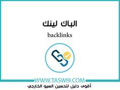 الباك لينك backlinks Seo Optimization