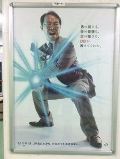 良いセンスしてるじゃないか!(笑)JR東日本のポスターが…最高だった【2パターン】 | COROBUZZ