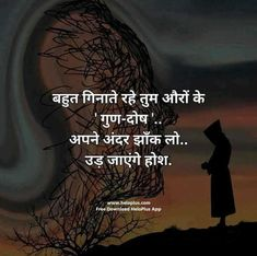 48219515 Motivational Quotes in Hindi Motivational Status in Hindi Motivational Thoughts in Hindi Hindi Status in 2020 Hindi Quotes Images, Inspirational Quotes In Hindi, Life Quotes Pictures, Motivational Picture Quotes, Quotes Positive, Inspiring Quotes, Motivational Status, Motivational Thoughts, Hindi Attitude Quotes
