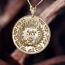 Ben Porat Talisman Gold A Replica of a Genuine Antique Kabbalah Talisman with Ben Porat Yosef and ana bekoach Blessings Jewel's Intention: Ancient kabbalah blessing for abundance, fertility, protection and strength Size:3.5cm/3.5cm -  1.4Inch/1.4Inch Metal: Solid Gold 14k Yellow - Choice of golds Price:$1,724 Click on the image to purchase