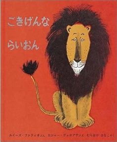 """Happy Lion "" illustrated by Roger Duvoisin ごきげんならいおん > ..: yes, indeed :.."
