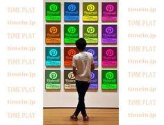 これからのSNSはピンタレスト(Pinterest)ですね!もうやってますか?  timein.jp