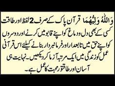 Muslim Love Quotes, Islamic Love Quotes, Religious Quotes, Sweet Boyfriend Quotes, Husband Quotes, Sweet Quotes, Islamic Phrases, Islamic Messages, Islamic Dua