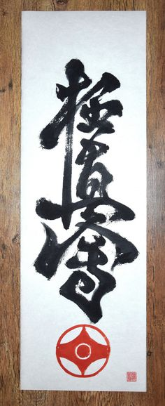 Kyokushin Karate, Kyokushin Calligraphy, Karate, Kanku, Kyokushin Kanji Poster, Original Painting, Japanese Samurai Warrior, Calligraphy Kanji, Abstract Sumi-e Painting, Way of the Samurai, Original Painting, Wall Home Decor, Zen Painting  Kyokushin original ink painting made with traditional tools on original ink painting paper by me. Unframed. Signed. Certificate of authenticity included. The painting is unframed.  The calligraphy means: Kyokushin size : 35.83 x 11.81 size : 91 cm x 30,5…