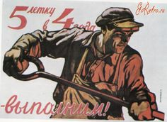 Плакаты - Плакат В.Иванова