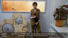 ПРАВО НА ГРЯДУЩЕЕ : интернациональная выставка в МИСП (АРТЛИКБЕЗ № 79)
