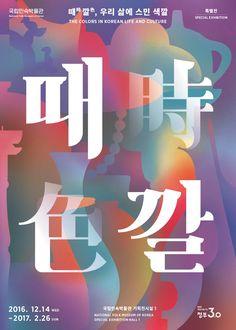 graphic designer Jinwoo LEE — 〈때깔, 우리 삶에 스민 색깔 / The Colors in Korean Life and...