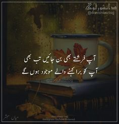 Most Beautiful Naat Inspirational Quotes In Urdu, Urdu Quotes, Poetry Quotes, Islamic Quotes, Quotes Deep Feelings, Poetry Feelings, Feelings Words, Romantic Poetry For Husband, Mind Blowing Thoughts