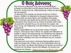 Σχετική εικόνα Fall Crafts For Kids, Preschool Activities, Trees To Plant, Harvest, Fruit, Blog, Mythology, Greek, Autumn