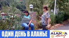 Аланья  Поездка на Дим Чай  Elite Orkide Аренда в Турции Аланья