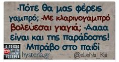 Greek Quotes, Jokes, Humor, Shit Happens, Funny Shit, Funny Things, Husky Jokes, Humour, Memes