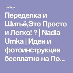 Переделка и Шитьё,Это Просто и Легко!  | Nadia Umka | Идеи и фотоинструкции бесплатно на Постиле