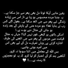 Urdu Quotes, Islamic Quotes, Quotations, Life Quotes, Dear Mom And Dad, Reality Quotes, Good Thoughts, Urdu Poetry, True Love
